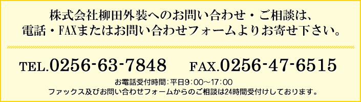 株式会社柳田外装へのお問い合わせ・ご相談は、電話・FAXまたはお問い合わせフォームよりお寄せ下さい。TEL 0256-63-7848 FAX 0256-67-6515
